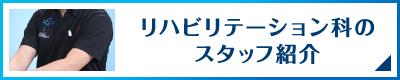 通所リハビリテーションのスタッフ紹介